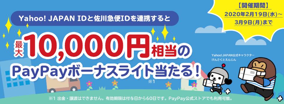 Yahoo!ズバトクで佐川急便のID連携で最大1万円分のPayPayが当たる。~3/9。
