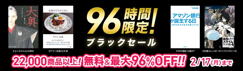 hontoで96時間限定ブラックセール。22000作品が無料&最大96%OFF。~2/17。