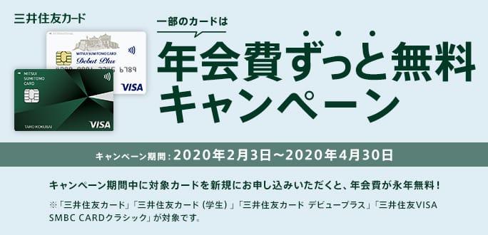 【今日まで】既存の三井住友カードユーザーは、一旦解約⇒新デザインに再入会で年会費永久無料の対象へ。~4/30。