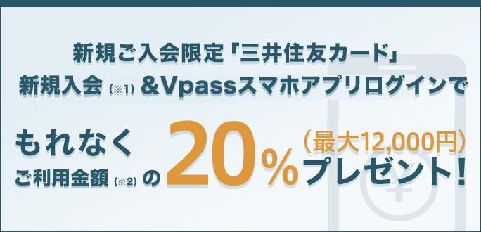 三井住友カードが年会費無料で復活。新規申込で支払い上限6万円で20%、12000円分還元キャンペーンを開催中。1/50の確率で全額無料。