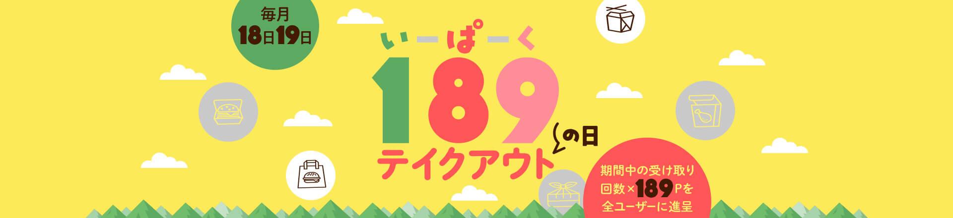EPARKテイクアウトで1回受け取りで189ポイントが何度でも貰える。王将、吉野家、松屋、日高屋、デニーズが対象。毎月18-19日。