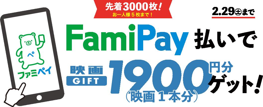 FamiPayでムビチケ当日券を買うと、先着3000名に映画GIFT1900円分が貰えて実質半額。~2/29。