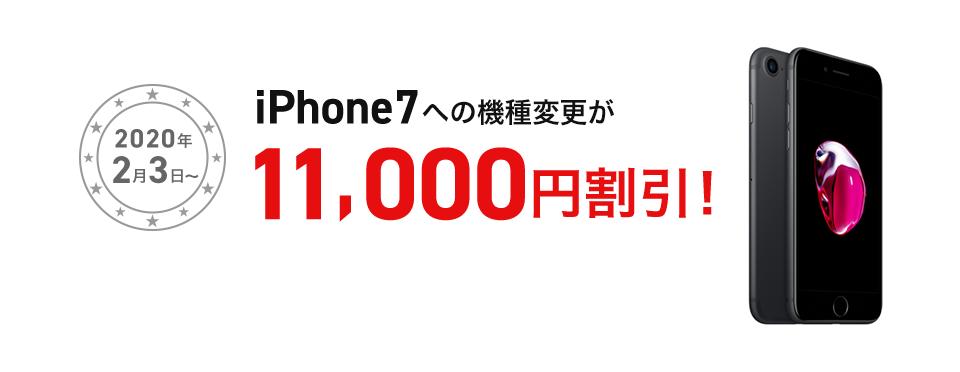 ドコモオンラインショップでAQUOS sense3 SH-02M、Xperia Ace SO-02L、iPhone 7の割引が増額へ。2/14~。