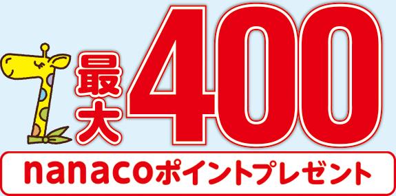 セブンイレブンでnanacoカードに新規入会で最大400ポイントバック。発行手数料300円で実質100円儲かる。~2/29。