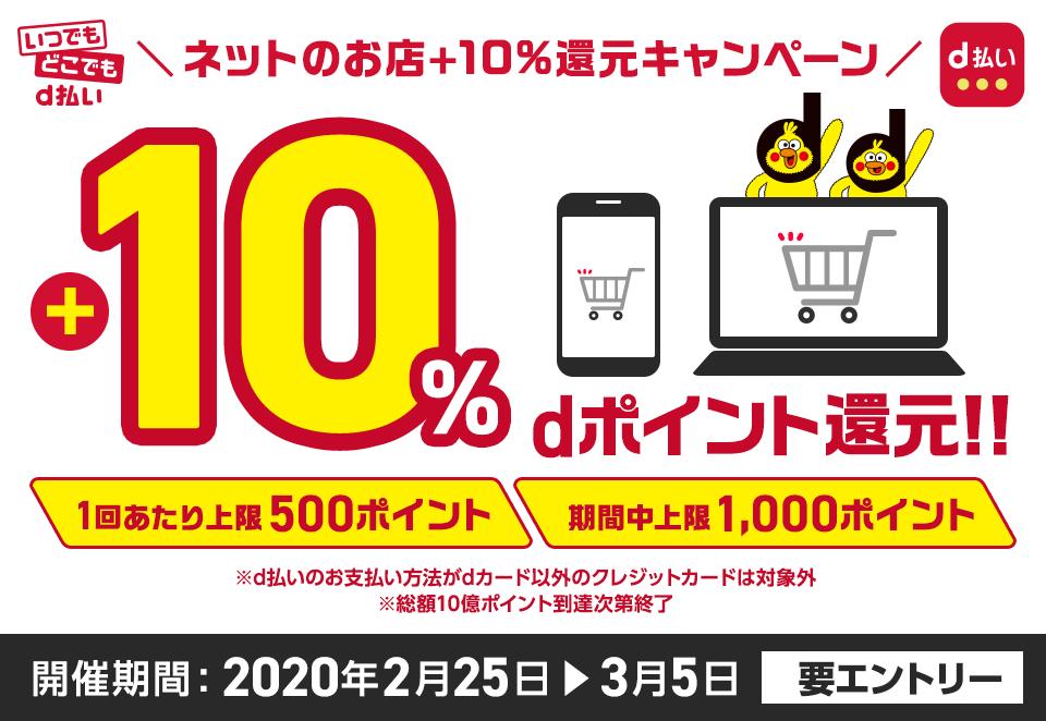 d払いがネットでの支払いで10%還元。アマゾンやメルカリ、アニメイトも対象。2/25~3/5。
