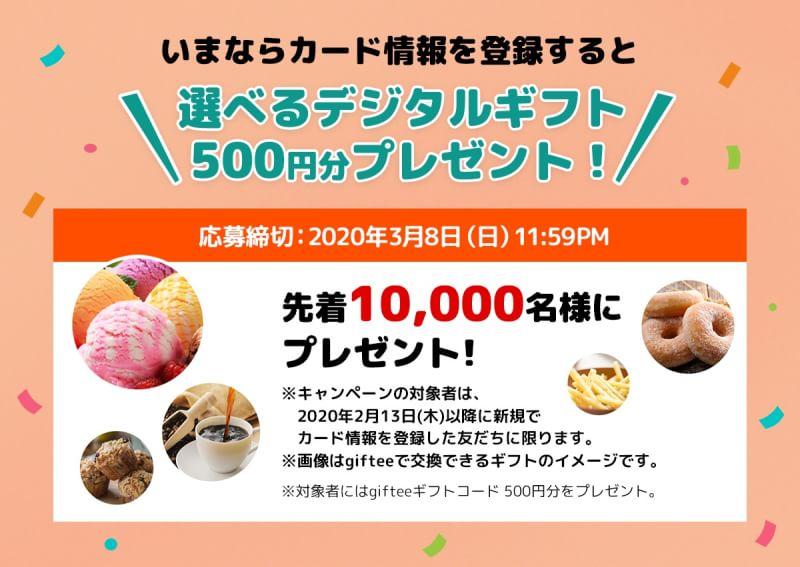 LINEのJCBカードでカード情報を登録すると、先着1万名にgifteeギフトコード500円分がもれなく貰える。~3/8。