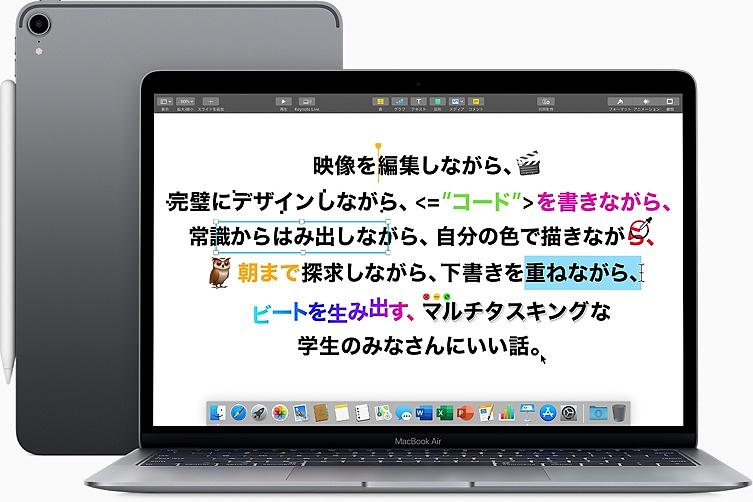 AppleStoreオンラインで学生がMacを買うと2.1万割引+1.8万円分ギフト、iPad Proを買うと5000円割引+12.3%1.2万円のApple Storeギフトカードがもれなく貰える。