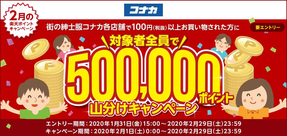 楽天ポイントカード提示でコナカで100円以上買うと、50万ポイント山分け中。~2/29。