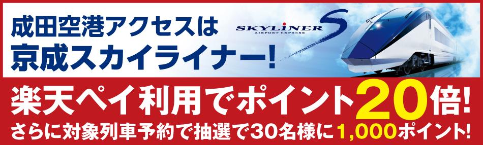 楽天ペイで京成スカイライナー予約でポイント20倍。抽選で30名に1000ポイントが当たる。~3/31。