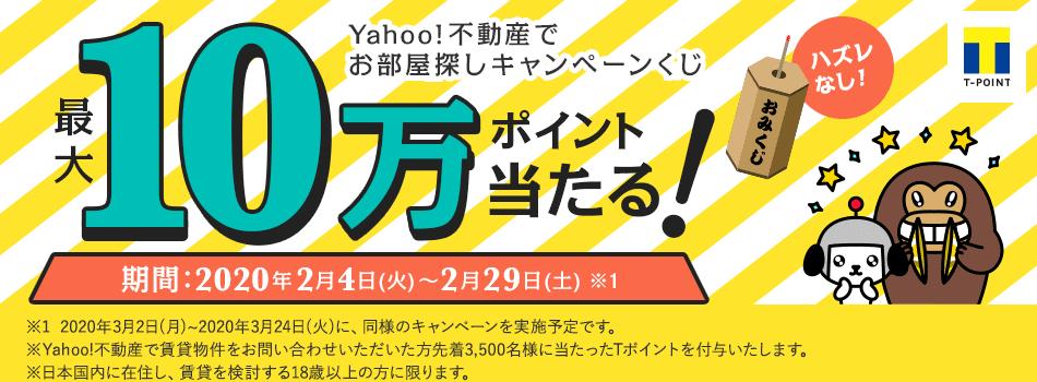 Yahoo!不動産で部屋を探すと借りなくてももれなく700ポイントが貰える。先着3500名。~2/29。