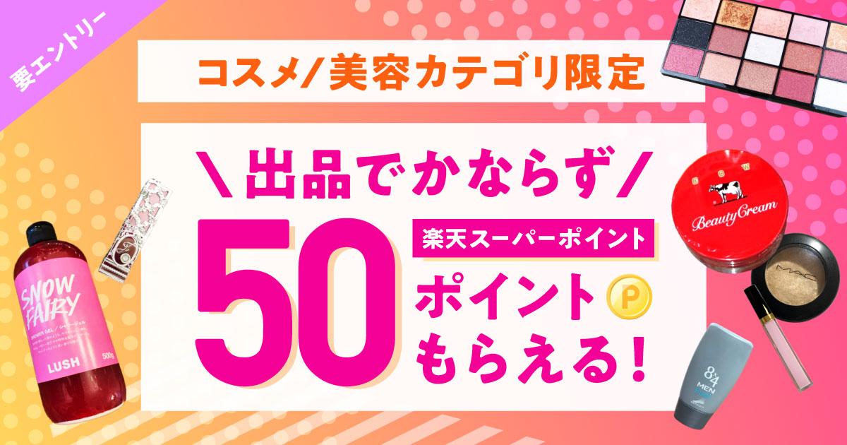 ラクマのコスメ・美容カテゴリ出品でもれなく15-30ポイント、最大600ポイントが貰える。落札されなくてもOK。~9/16。