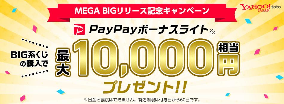【今日まで】Yahoo!TOTOでBIG系くじ500円以上購入で最大1万円相当のPayPayが当たる。~2/29。