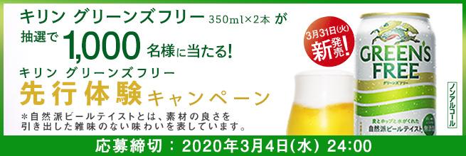 キリン グリーンズフリー[ノンアルコール]350ml缶×2本が抽選で1000名に当たる。~3/4。