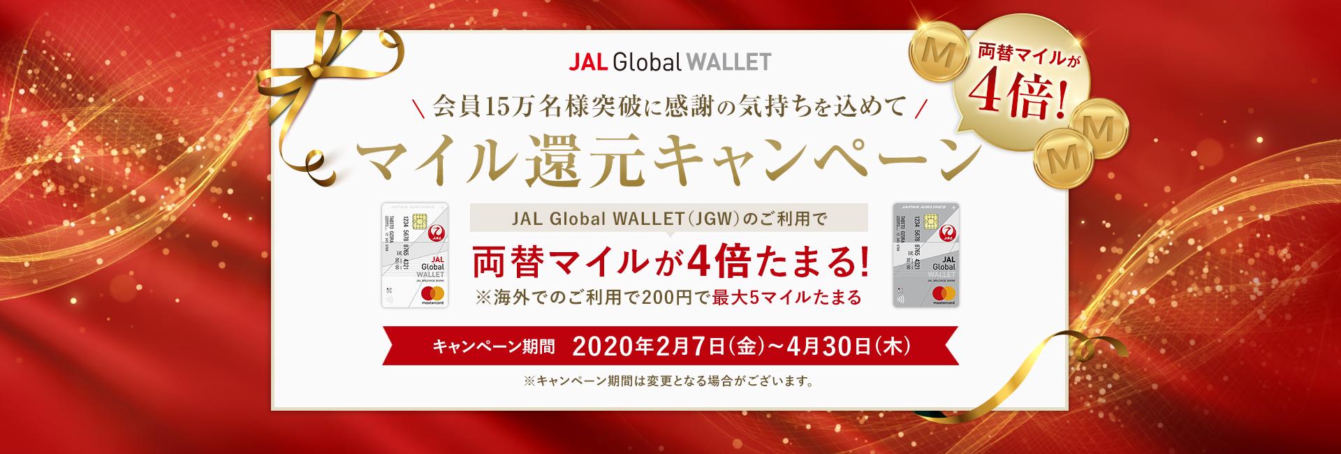 JAL Global Walletで両替マイルが4倍貯まる。こういうのは利用しないほうがお得。~4/30。