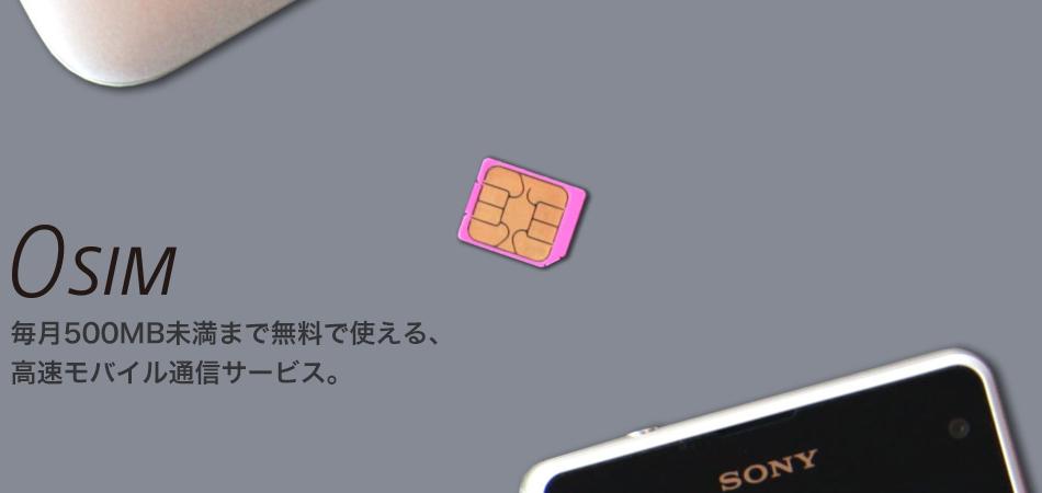【悲報】0SIMが終了へ。nuroモバイルへのサービス移行が受付開始。8/31で強制解約。