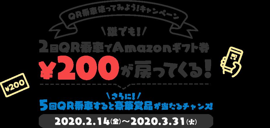 高速バス・列車の代理店WILLERで2回乗車でアマゾンギフト券200円分が貰える。~3/31。