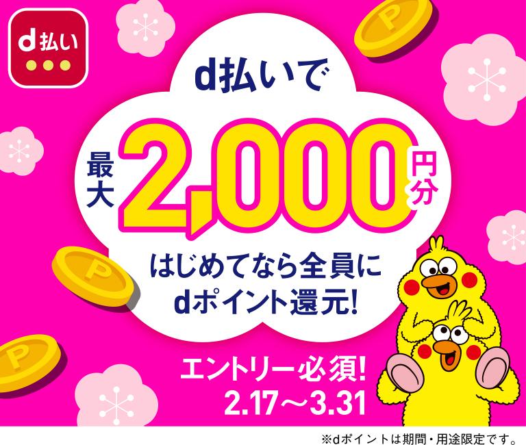 d払いで初めて利用で2000dポイントが貰える。ドコモユーザー以外もOK。2000円分の買い物がコンビニやスーパー、ドラッグストアで可能へ。