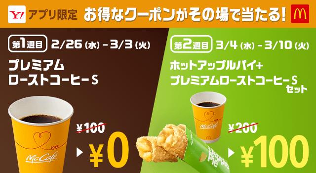 Yahoo!アプリでマクドナルドコーヒーが80万名にその場で当たる。2/26~3/3。翌週からコーヒー+アップルパイが200円⇒100円となるクーポンが80万名に当たる。