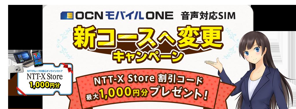 OCN モバイル ONE 音声対応SIMの既存契約者限定、新コースに変更でNTT-X Storeの500円~1000円引きクーポンがもれなく貰える。~2/12。