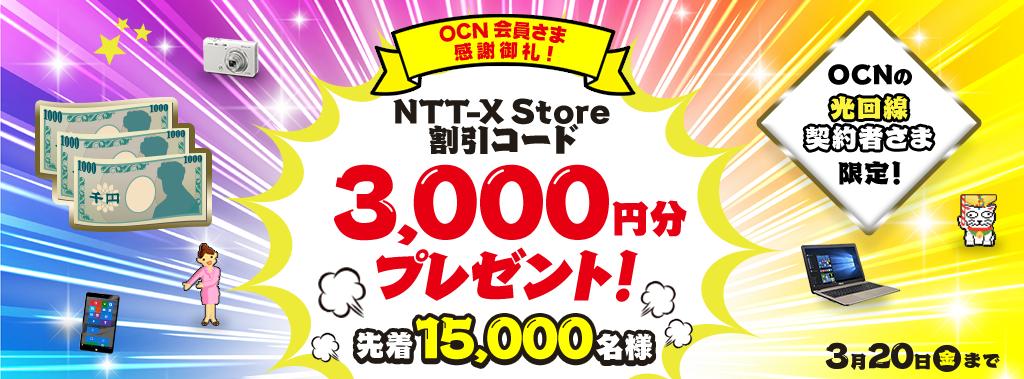 OCN光固定回線ユーザー限定、先着15000名にNTT-X Storeで使える3000円引きクーポンを配信中。~3/20。