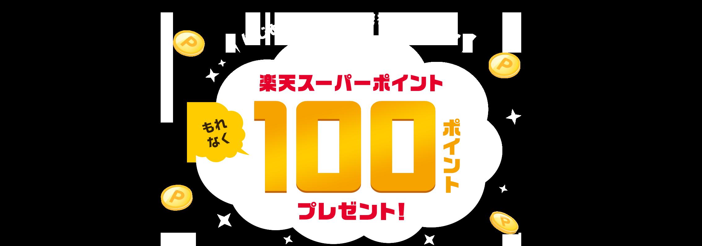 ぐるなび×楽天ID連携でもれなく100楽天ポイントが貰える。~2/29。