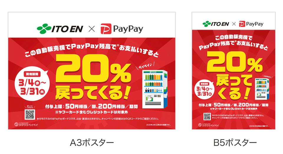PayPayで伊藤園の自販機が最大20%バック。3/4~3/31。