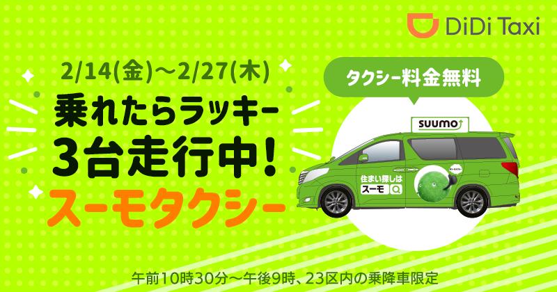 DiDiタクシーでスーモタクシーが3台無料。乗れたらラッキー、けど乗れない。2/14~2/27 10:30~21:00。