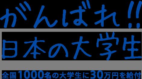 キーエンス財団が優秀な大学生に30万円の給付金を配布中。「がんばれ!!日本の大学生」キャンペーン。~5/11 10時。