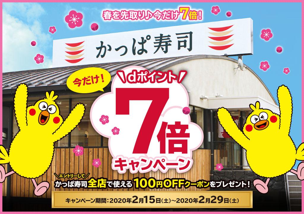 かっぱ寿司でdポイントカードでポイント7倍、100円OFFクーポンがもれなく貰える。2/15~2/29。