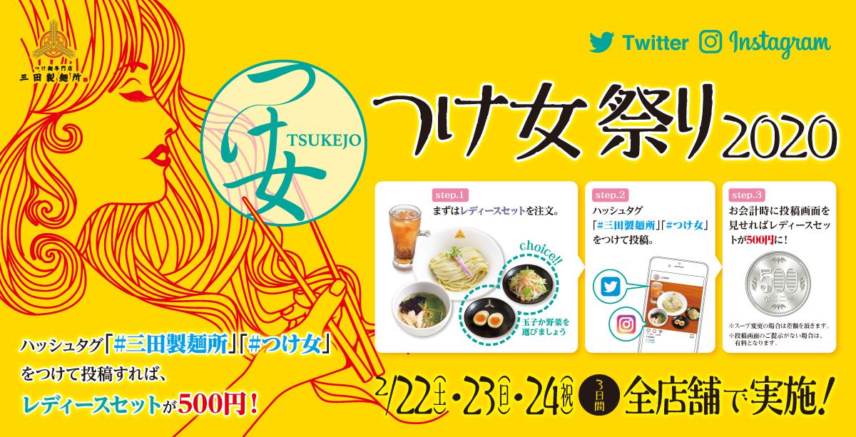 三田製麺所でつけ麺レディースセットが500円で楽しめる「つけ女祭り2020」を開催中。2/22~2/24。