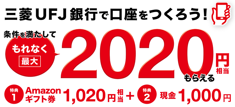三菱UFJ銀行で口座を作ると、最大でアマゾンギフト券1020円分+現金1000円が貰える。~4/30。