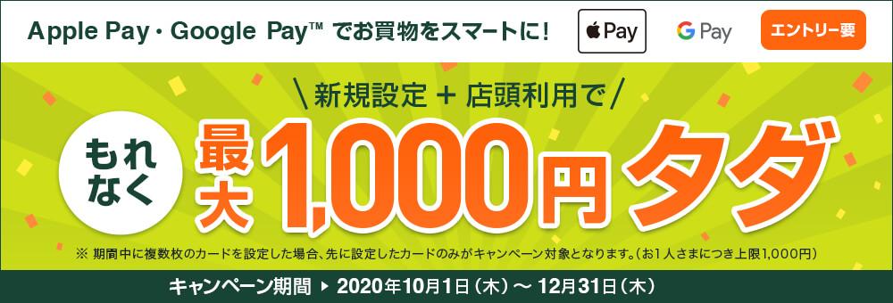 三井住友カードはiD設定で+1000円バックで合計13000円バック。Apple Pay・ Google Payが対象。忘れずに設定すべし。~11/30。