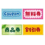 三井住友カードで買える・チャージできるプリペイドカード・ギフトカードサイトまとめ。