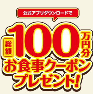 びっくりドンキー公式アプリダウンロードで総額100万円の食事券が当たる。~3/31。