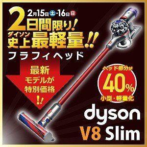 楽天ビックでダイソンスティッククリーナー Dyson V8 Slim Fluffy SV10KSLM が6000円程度値下げして販売中。~2/15。