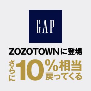 GAPがZOZOTOWN経由でPayPayモールに登場へ。更にポイント10%バック。