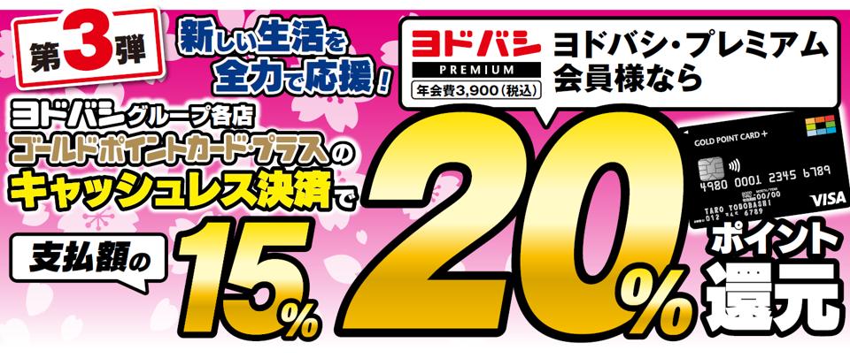 ヨドバシカメラがクレカの「ゴールドポイントカード・プラス」決済で最大20%還元、月2万ポイントバックキャンペーン。3/2~4/30。