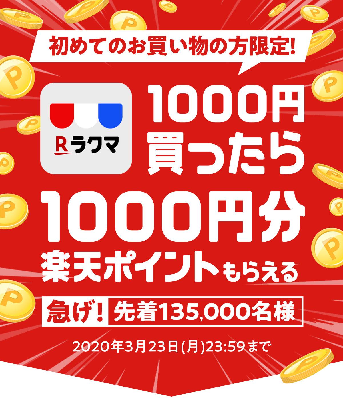 フリルで初めて1000円分買うと、1000円分の楽天ポイントが貰えて実質無料。先着13.5万名。~3/23。