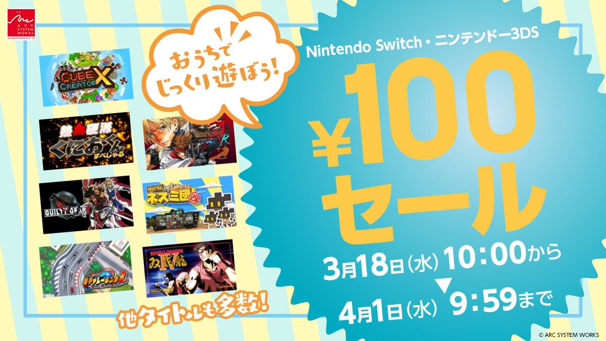 アークシステムワークスがスイッチ、3DS向けゲームを100円セール。「くにおくん」や「キューブクリエイター」など。~4/1 10時。