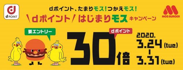 モスバーガーでdポイントカードが利用可能へ。還元率30%キャンペーンも実施予定。3/24~3/31。