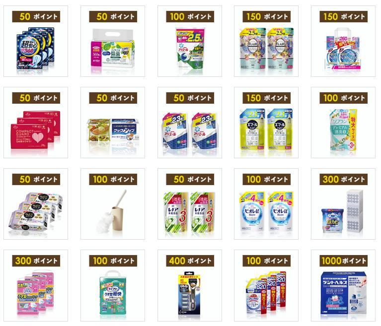 LOHACOで医薬品・ヘルスケア・介護ヘアボディ・オーラルケア洗剤・キッチン・日用品を買うと最大3400ポイントバック。~4/15。