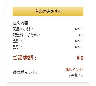 【緊急】アマゾンでHiveseen 除雪ブラシ 伸縮式 698円相当が無料。