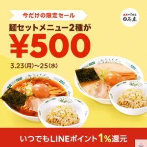 LINEポケオで日高屋のラーメン・チャーハンセットが500円。~5/7。