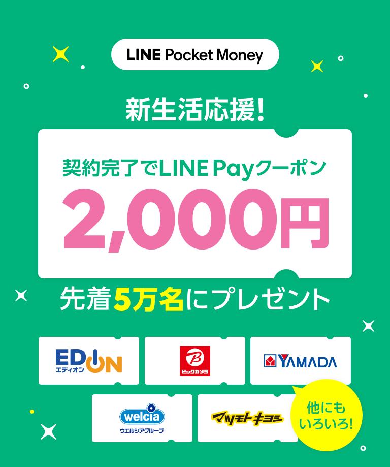 LINE、個人向けローンサービス「LINE Pocket Money」契約完了で先着5万名に2000LINEPayクーポンが貰える。~4/30。