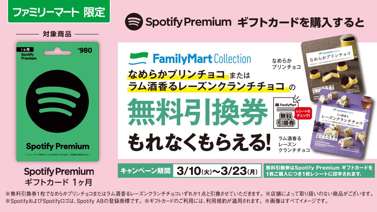 ファミリーマートでSpotify Premium ギフトカードを買うとチョコ無料券が貰える。~3/23。