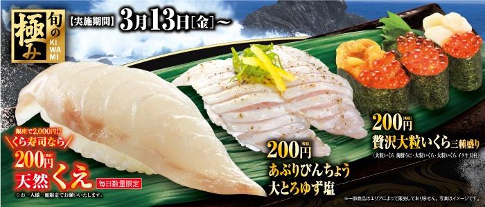 くら寿司で持ち帰り寿司2人前が抽選で1000名に毎日当たる。~1/15。10-13時。