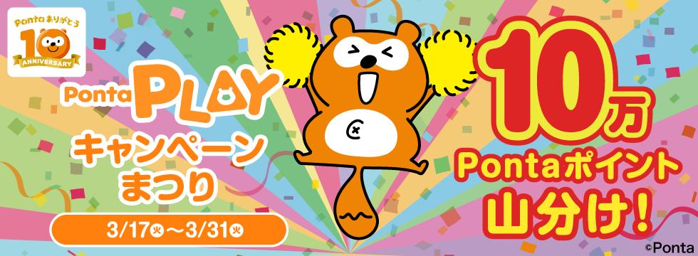 PontaPLAYでゲームを楽しむと1-1000ポイントが当たる。~6/20。