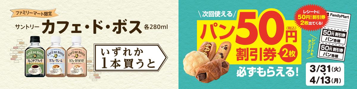 ファミリーマートでカフェ・ド・ボスを買うと、次回パン50円クーポンが2枚貰える。~10/5。