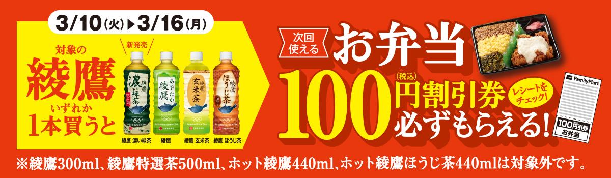 ファミリーマートでおーいお茶を買うと弁当100円割引券がもれなく貰える。~5/18。
