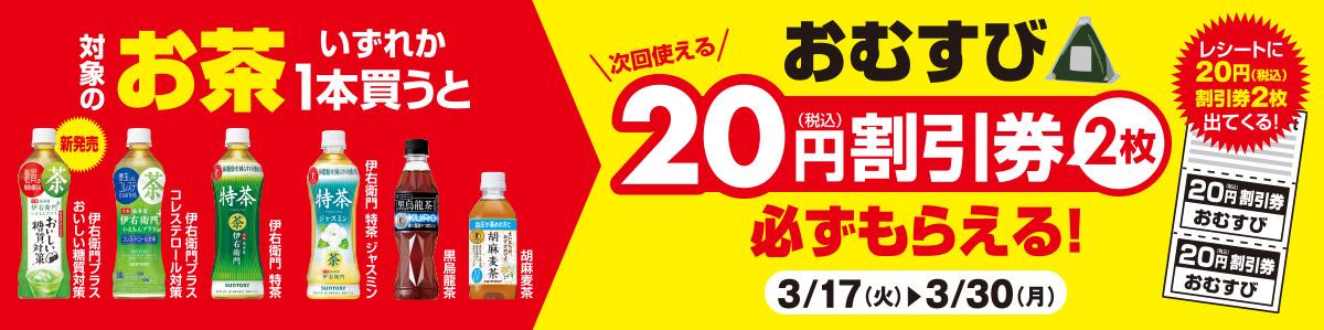 ファミリーマートでお茶を1本化うと、おむすび20円引きクーポンが2枚貰える。~3/30。